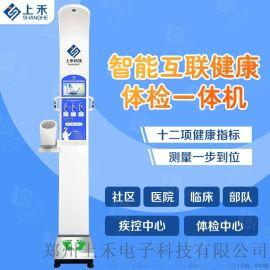 超声波身高体重测量仪电子人体秤上禾SH-10XD