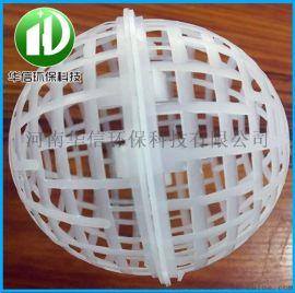 多孔型悬浮填料 污水处理填料 生物悬浮球填料 定制