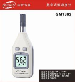 青岛数显温湿度计,温湿度记录仪GM1362