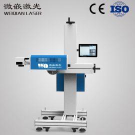 纸盒CO2激光打标机生产日期激光喷码机塑胶打标机瓶盖激光喷码机
