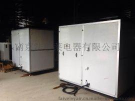 南京法維萊有限公司恆溫恆溼機