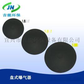 215橡膠膜片微孔曝氣器 曝氣盤 曝氣頭