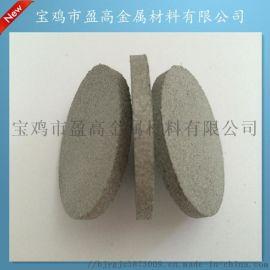 烟气检测仪金属过滤片、不锈钢烧结滤片