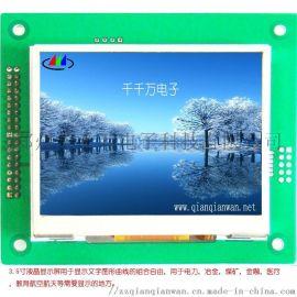 千千万电子仪器仪表用工业嵌入式3.5寸液晶显示屏