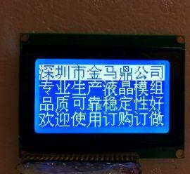 LCD12864中文字庫液晶顯示模組
