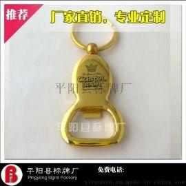 高档钥匙扣开瓶器可定制LOGO,定制设计钥匙扣