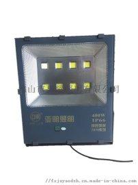 上海亞明照明400W 防水LED投光燈泛光燈
