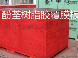 F17建築模板 桉木芯酚醛膠 覆膜板