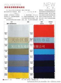 CVC 60/40 网格新标准防静电面料