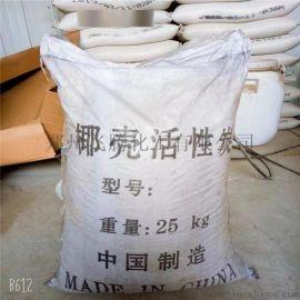 廠家直銷椰殼活性炭 食用脫色劑 純淨水淨水劑
