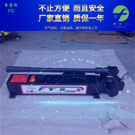 手动液压油泵江苏FTS超高压手动泵PDS-700