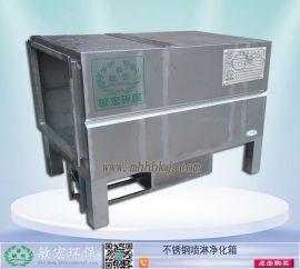 珠海清远水喷淋净化器厂家 MHP-4水喷淋箱