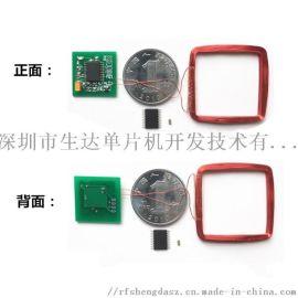 门禁IC低频读卡器模块远距离RFID芯片