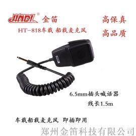 金笛HT-818車載船載話筒動圈麥克風手柄喊話器