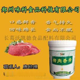 高端豬肉風味香精 豬肉香膏鹹味調香精味味科食品添加劑生產廠家耐高溫