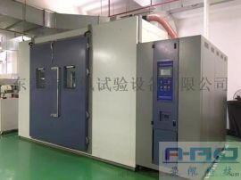 步入式高低溫環境試驗箱|步入式高低溫環境試驗室