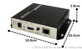 火林HDMI高清视频编码器录播系统编码器网络直播