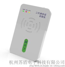 ETW-A8迷你型手持身份证识别仪