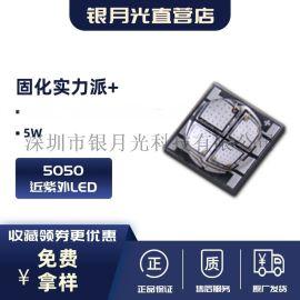 UVA固化燈珠5050紫光燈珠365nm5W