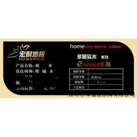 【誠信商家】供應高質量優質PVC地板標牌 優質家具塑料PVC標牌