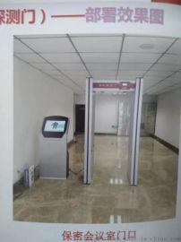 手機探測門|安檢防護設備|工廠直發