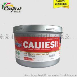 深圳環保油墨 單張紙膠印玫瑰紅油墨 包裝盒印刷膠印專色油墨廠家生產