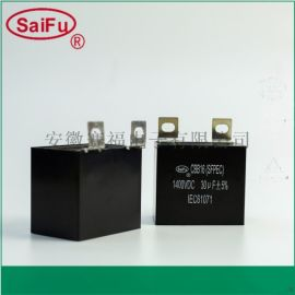 CBB15有機薄膜焊機電容