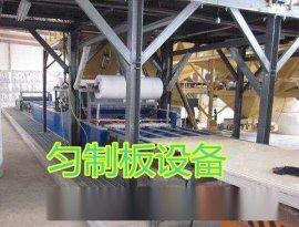 勻制板配料分兩種水泥基勻制板制板機價格氧化鎂勻制板生產線廠家