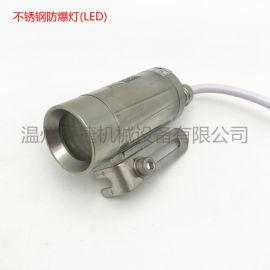 LED防爆视镜灯 法兰视镜灯 304不锈钢防爆灯