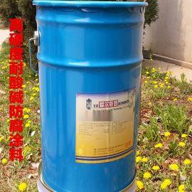 環氧防腐塗料 汽車管道船舶防腐漆TH-12