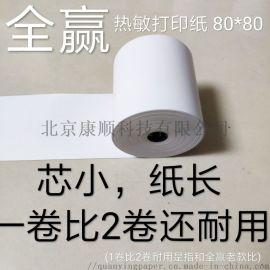临沂收银纸厂家,80*80热敏打印纸工厂