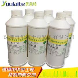 深圳硅熱硫化粘結劑價格 硅膠與金屬尼龍等材質模壓粘合膠水 女人錢包膠水,啪啪表膠水各種硅膠與金屬熱硫化粘接膠水