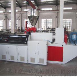 塑料板材生产线  PVC发泡板生产线