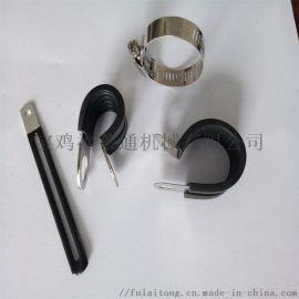 304不鏽鋼連膠條卡箍/R型固定夾/橡膠減震卡箍