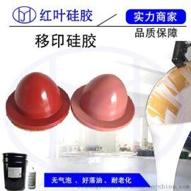 高温快速 化移印硅胶 耐温移印硅胶