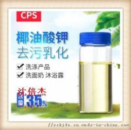 椰油酸鉀 61789-30-8 天然植物油