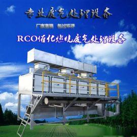 工业催化燃烧rco除废气环保设备所料造粒除臭