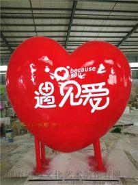 浪漫爱情主题心形雕塑婚庆大型玻璃钢心形定制