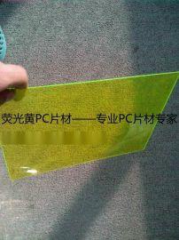 荧光黄PC薄片 手机壳用吸塑PC薄膜 各色PC膜
