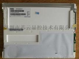 龙腾10.4寸液晶屏M104GNX1高分工业屏