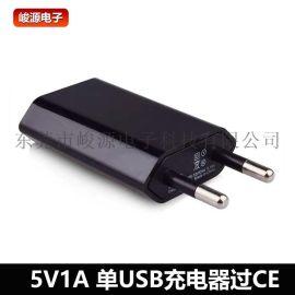 5V1A苹果四代单USB充电器
