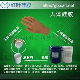 红叶硅胶厂家#指纹膜硅胶/指纹矽利康矽胶