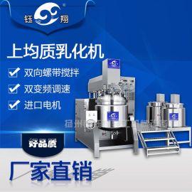 高速剪切乳化機廠家定制 化妝品行業乳化劑 真空牙膏管制膏機