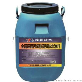金属屋面丙烯酸高弹防水涂料