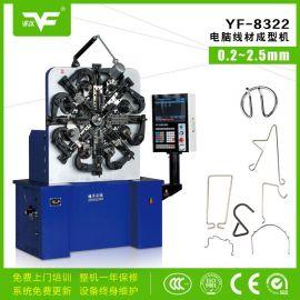 銀豐YF-8322電腦線材成型機 2.5mm電腦數控彈簧機