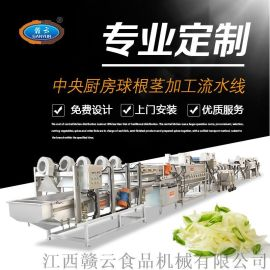 净菜配送加工用根茎类土豆芋头全自动生产线设备