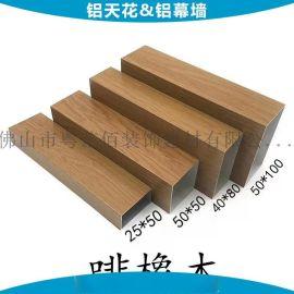 门头木纹格栅铝管广告牌木纹铝方管
