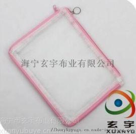 pvc透明夹网布,文件袋专用面料