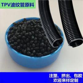 低烟无卤环保阻燃TPV 线缆料防火TPV塑胶原料