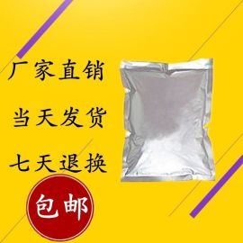 異麥芽糖醇99% 1kg/鋁箔袋25kg/復合編織袋 534-73-6 零售批發